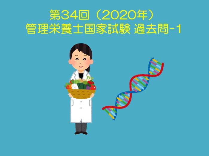 第34回 管理栄養士国試 核酸 過去問-1