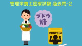第34回 管理栄養士国試 アミノ酸, 糖質 過去問-2