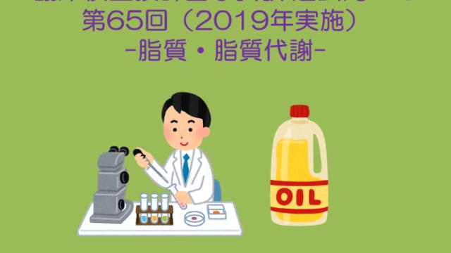 臨床検査技師国試 過去問-18 第65回 脂質