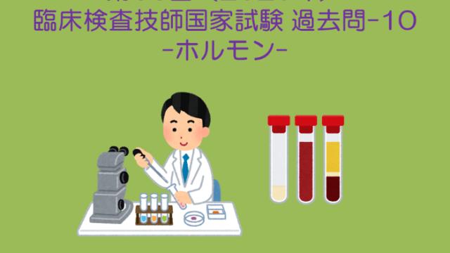 第66回 臨床検査技師国試 生化学(ホルモン) 過去問-10