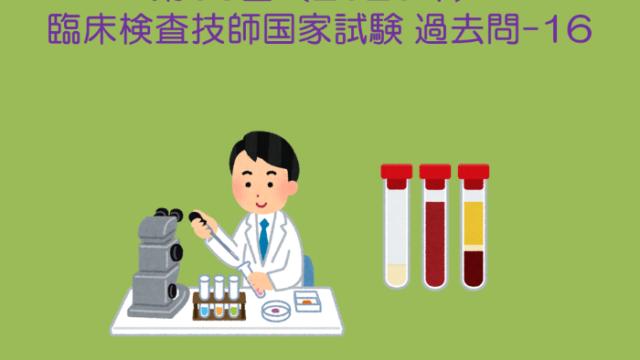 第66回 臨床検査技師国試 臨床化学 過去問-16
