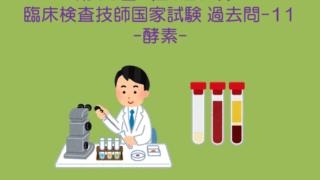 第66回 臨床検査技師国試 生化学(酵素) 過去問-11