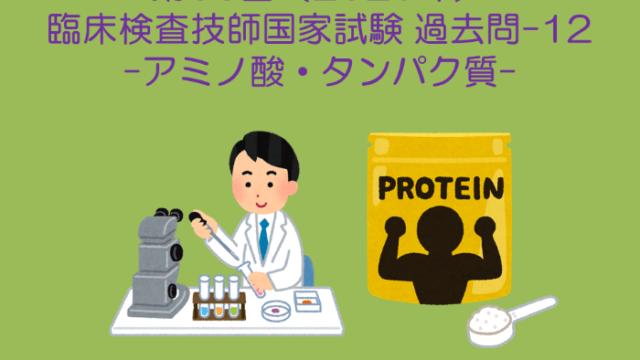 第66回 臨床検査技師国試 生化学(アミノ酸・タンパク質) 過去問-12