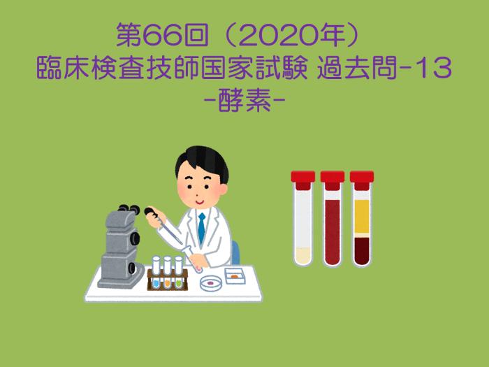 第66回 臨床検査技師国試 生化学(酵素) 過去問-13