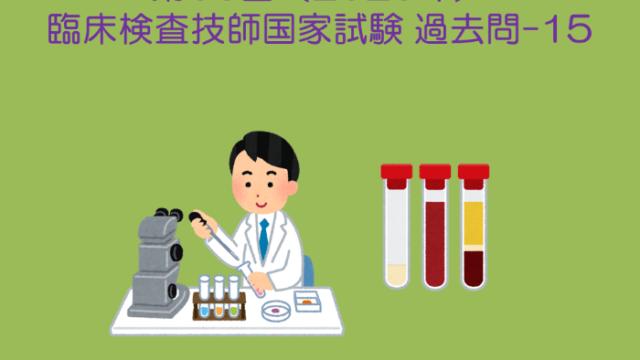 第66回 臨床検査技師国試 臨床化学 過去問-15