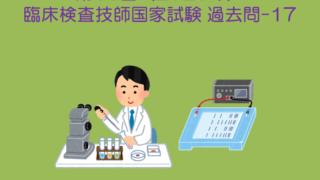 第66回 臨床検査技師国試 臨床化学 過去問-17