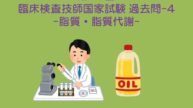 第66回 臨床検査技師国試 生化学・臨床化学(脂質・脂質代謝) 過去問-4