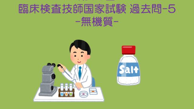 第66回 臨床検査技師国試 生化学・臨床化学(無機質) 過去問-5