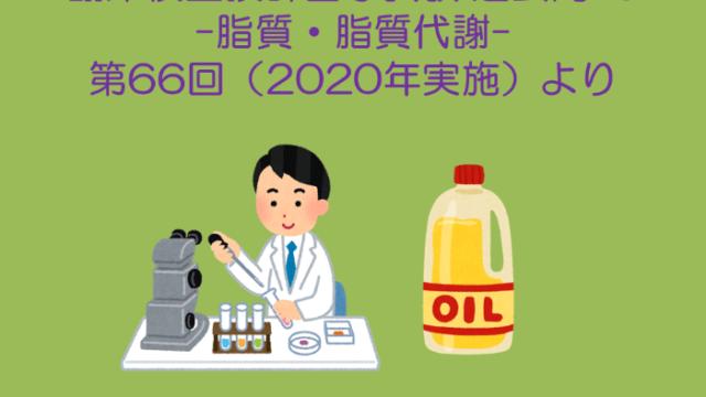 第66回 臨床検査技師国試 生化学(脂質・脂質代謝) 過去問-6
