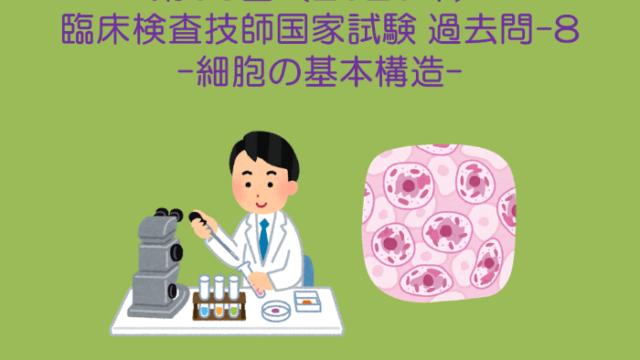 第66回 臨床検査技師国試 生化学(細胞の基本構造) 過去問-8