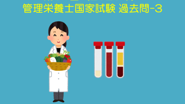 第34回 管理栄養士国試 酵素, エネルギー過去問-3